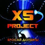 Cover: XS Project - Водоворот