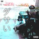 Cover: Xavier Wulf & Bones - San Buredo (Acid Blades)