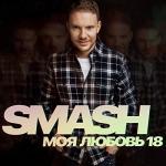 Cover: Smash - Моя Любовь 18